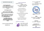 Burago_secvolantino 2021-2022